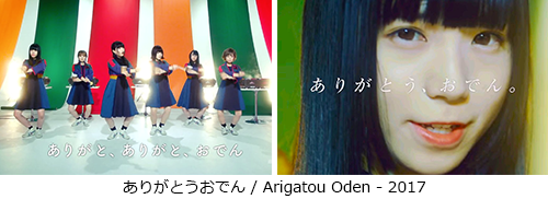 Arigatou Oden.png
